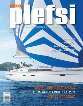 Dehler 34: Ο θρύλος ξαναγεννιέται | Πριν από 30 χρόνια η Dehler σχεδίασε το Dehler 34, ένα σκάφος με το οποίο η εταιρεία γρήγορα καθιερώθηκε στον κόσμο του yachting. Από τότε έχει ναυπηγήσει πάνω από 1300 μοντέλα, συνεχίζοντας τη μακρά παράδοση της εταιρείας. | Dehler