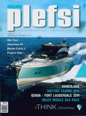 Dehler 46: Review - Plefsi ΔΕΚΕΜΒΡΙΟΣ 2014 - ΙΑΝΟΥΑΡΙΟΣ 2015 | Dehler
