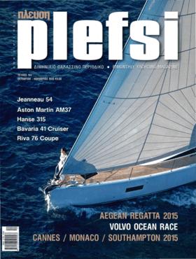 Hanse 315 Test Review Plefsi 10/2015 | Μπορεί ένα σκάφος να συνδυάζει το στιλ, την υψηλή κλάση και το σεξαπίλ, και, μάλιστα, να είναι ιστιοφόρο; Κατά τη Hanse μπορεί και το αποδεικνύει παρουσιάζοντας το νέο Hanse 315. Το νέο μοντέλο σχεδιάστηκε αποκλειστικά με αυτά τα χαρακτηριστικά για να καλύπτει τις σύγχρονες απαιτήσεις που θέλουν ένα ιστιοφόρο ευέλικτο και με σωστή εργονομία για να μένει ευχαριστημένος όχι μόνο ο ιδιοκτήτης αλλά και κάθε καλεσμένος ή μέλος της οικογένειας. | Hanse