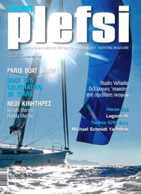 Plefsi Φεβρουάριος - Μάρτιος 2019: Hanse 508 Test İncelemesi (GR) | Popüler Hanse 505'in soyundan gelen yeni Hanse 508, Alman tersane hattının yeni üyesi. Hanse 508, benzersiz bir lüks ve aynı zamanda bir Hanse teknesinden beklenebilecek yelken performansı vaat eden, açık denizlerde uzun mesafeli yolculuklar için tasarlanmış bir teknedir. | Hanse
